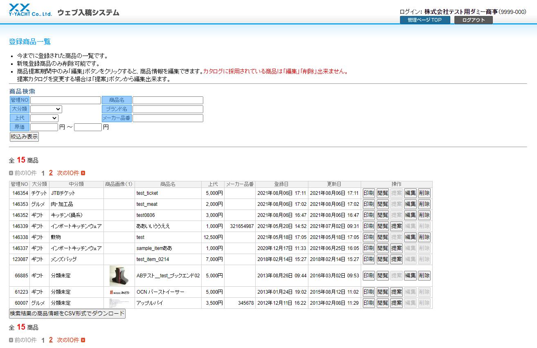 登録商品の情報をCSV形式でダウンロードする